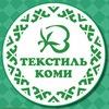 Текстиль Коми | Сыктывкарская швейная фабрика
