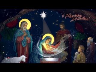 РОЖДЕСТВО ХРИСТОВО 2016 - красивое поздравление С Рождеством -