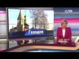 Малые города России - Городня