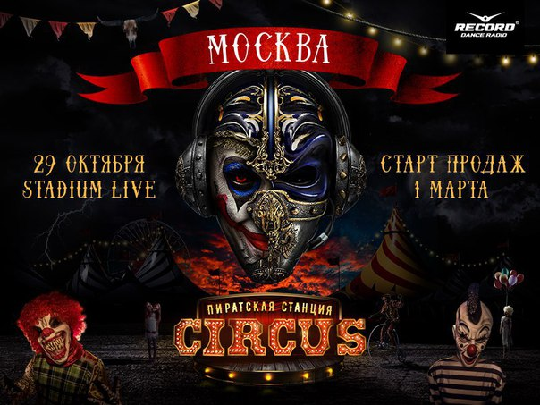 Пиратская Станция в Москве: билеты в продаже!