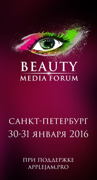 Beauty Media Forum/ Премия Top of Beauty