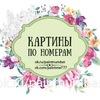 Картины по номерам в Минске | Раскраски