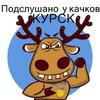 Подслушано у качков Курск