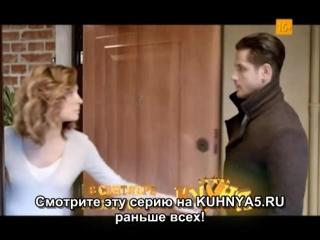 Кухня 5 сезон 3 (83) серия онлайн