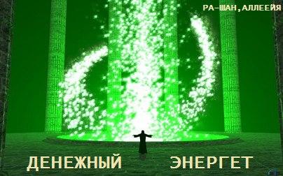 """""""Денежный Энергет"""" 4WhGgtdcNhg"""