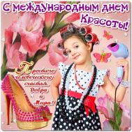 Международный день красоты - 9 сентября.
