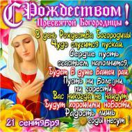 С Рождеством Пресвятой Богородицы !Пусть  этот праздник подарит радость сердцу, умиротворение душе и мир вашему дому!