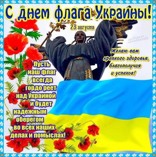 Поздравления с днём украины 15