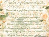 С Ситцевой свадьбой!!!
