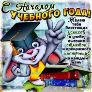 С 1 сентября, с началом учебного года! Отличного настроения, успехов в учебе!!!