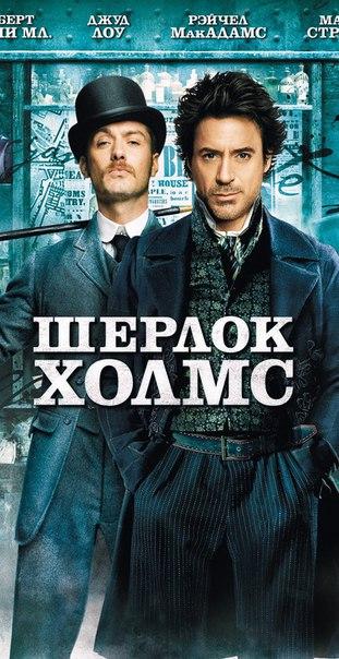 Подборка из 4 разнообразных фильмов о парне с отличной дедукцией - о Шерлока Холмсе!