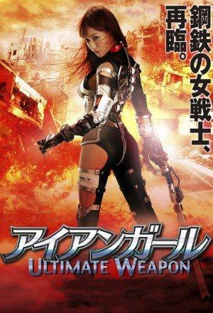Железная девушка: Убии?ственное оружие (2015)