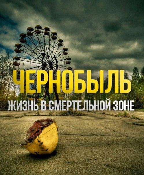 Чернобыль - жизнь в смертельной зоне (2007)