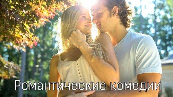 Подборка шикарных романтических комедий