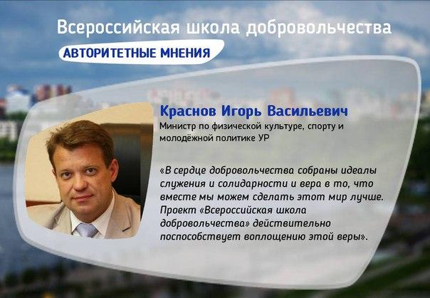 В Ижевске 21-24 апреля пройдет всероссийская школа добровольчества