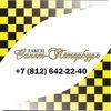 ▄▀▄ Такси Санкт-Петербург 8 (812) 642-22-40 ▄▀▄▀