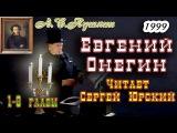 Евгений Онегин. Читает С.Ю. Юрский 1999 год