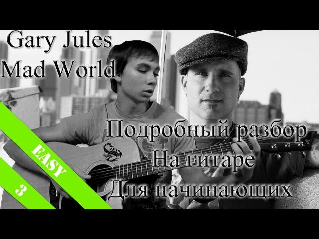 Gary Jules - Mad World (Подробный урок для начинающих/как играть на гитаре) Chords
