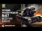 Лучшие Реплеи Недели с Кириллом Орешкиным #67 [World of Tanks]