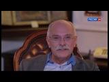 Никита Михалков Многа букав