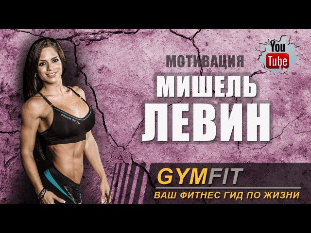 Мишель Левин. Фитнес мотивация. (Michelle Lewin Fitness Motivation)