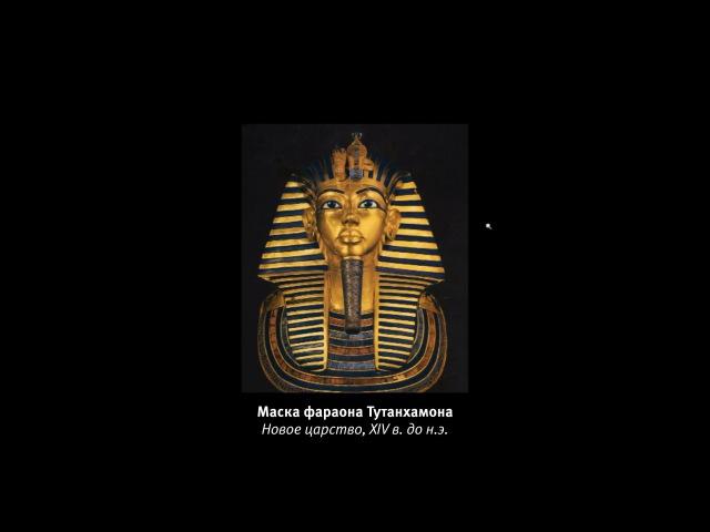 Образ человека в искусстве Древнего Востока, Греции и Рима: канон и натура (UPD)