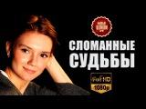 Сломанные судьбы (2015). Русские мелодрамы 2015 смотреть онлайн фильм кино сериал