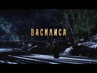 Василиса (2014) Полный фильм/1080p