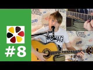Бонус трек 8/ Мое сердце-Сплин, разбор, как играть на гитаре, бой аккорды