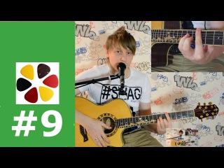 Бонус трек 9/Звезда по имени солнце Кино (В.Цой) разбор, как играть на гитаре, вступление, бой