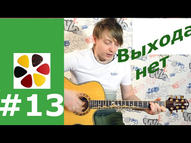 Бонустрек 13/ Сплин-Выхода нет, разбор как играть на гитаре, кавер, бой, аккорды