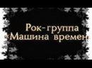 Душа МАШИНА ВРЕМЕНИ 1981 г София Ротару Михаил Боярский кино фильм