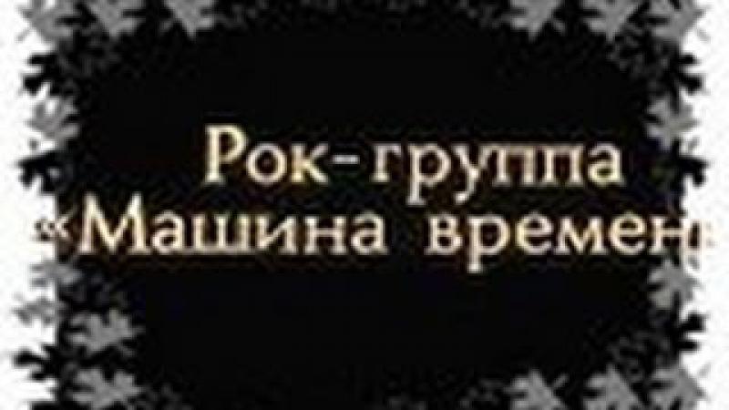 Душа (МАШИНА ВРЕМЕНИ 1981 г. София Ротару, Михаил Боярский)кино фильм