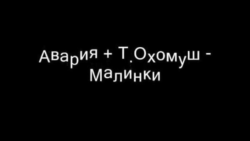 Дискотека Авария Т. Охомуш - Малинки (1996)