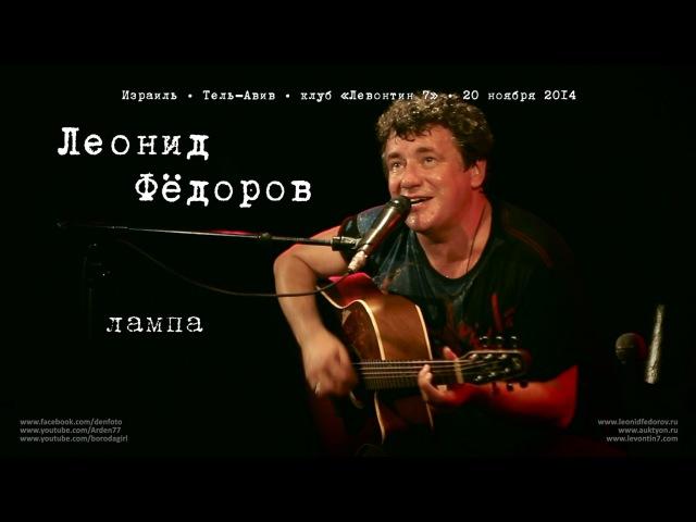 Леонид Фёдоров. Лампа