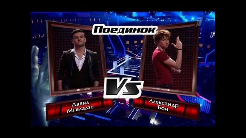 Давид Мгеладзе vs Александр Бон Я ждал всю жизнь Алексей Чумаков cover Голос