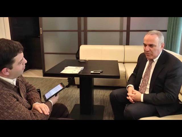 Гарри Каспаров Интервью для журнала Новое Время 26.03.2015