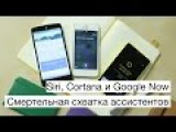 Смертельная схватка ассистентов Siri, Cortana и Google Now