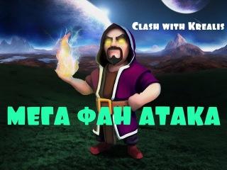Атакуем только магами!МЕГА ФАН АТАКА-Сlash of Сlans