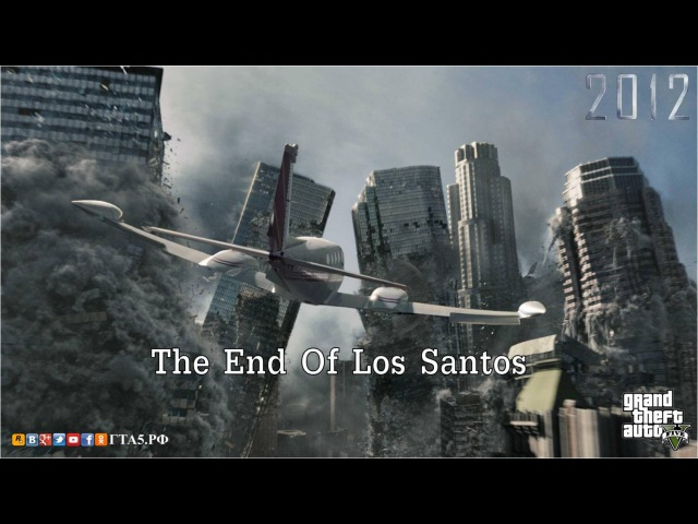 GTA 5 - ГТА5.РФ. Grand Theft Auto V - The End Of Los Santos.