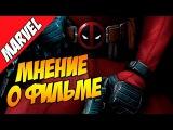 Мнение о кино. Дэдпул / Deadpool