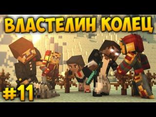 Minecraft Властелин Колец 4 сезон #11 - Самая лучшая серия!