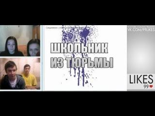 99 лайков. ЧАТ РУЛЕТ (ВИДЕОЧАТ РУ) - Школьник из тюрьмы