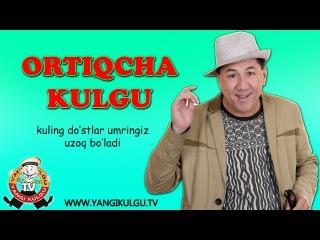 Ortiqcha kulgu   Ортикча кулгу (Ortiq Sultonov)