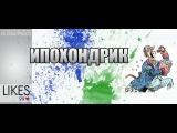 ИПОХОНДРИК. 99 лайков. Скетч-блог.