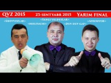 QVZ 2015 - Yarim final | КВЗ 2015 - Ярим финал 23-Sentyabr-2015