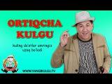 Ortiqcha kulgu | Ортикча кулгу (Ortiq Sultonov)