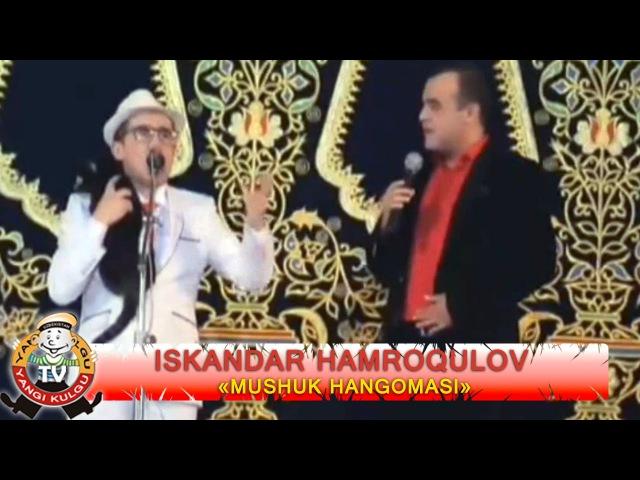 Iskandar Hamroqulov - Mushuk | Искандар Хамрокулов - Мушук (hangomasi)