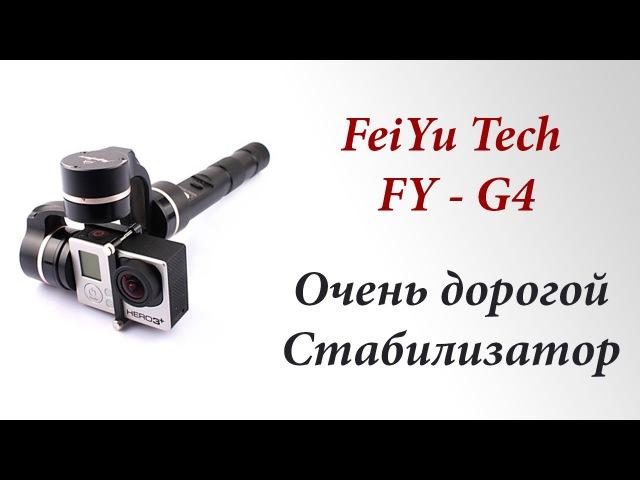 ОЧЕНЬ ДОРОГОЙ СТАБИЛИЗАТОР! FeiYu Tech FY - G4