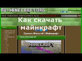 Как скачать игру minecraft - YouTube